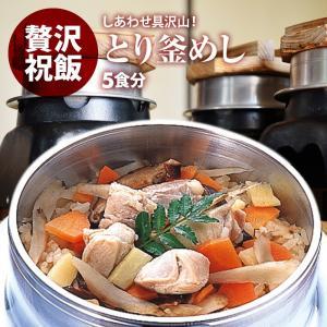 とり釜飯 の具 ( 5人前 ) 水を使わず即席で美味しい 早炊き米 ・ 具 入り 釜めし の 素 セット 料亭の味 炊き込みご飯 日本製 国産 maedaya