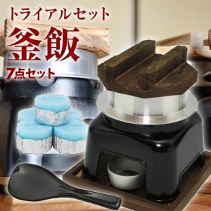 釜飯 トライアルセット 釜めし 1合 炊き 用 1組 かまど 黒色 釜飯の作り方マニュアル付 業務用 可 日本製 国産