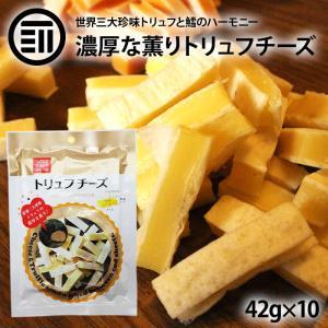 新商品 高級 トリュフ チーズ  550g55g×10 贅沢 濃厚 プロセスチーズ トリュフとチーズを鱈の身シートでサンド おやつ おつまみ に 買い回り|maedaya