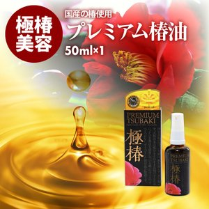 プレミアム 椿油 (50ml) 国産 製法特許の100% オーガニック 椿の極 伊豆 大島 生つばき油 超浸透 髪 ヘアケア・お肌の保湿、乾燥対策推奨品 maedaya
