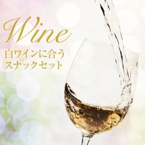 新商品 白ワイン にあう おつまみセット 削りチーズ さきいか エイヒレみりん 白ワインにあう人気おつまみ・珍味シリーズ お試しセット|maedaya