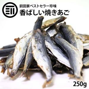 おつまみ 珍味 旨み極上 焼きあご 飛魚 国内加工 焼あご 250g お徳用 するめ イカ フライ の 老舗 が作る ロングセラー おやつ あごだし としても ポイント消化|maedaya