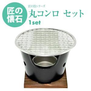 懐石 丸コンロ ( 木台 ・ 火皿 付 ) + 焼網 セット ( 熱拡散用下網 焼き汁止め付 焼き網 特許第4033314号 ) 固形燃料 使用 日本製 国産|maedaya