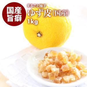おつまみ 珍味 国産 ドライフルーツ ゆず 1kg 皮 が美味しい 宮崎県産 柚子 クエン酸 ビタミンC 入り ピール 業務用 お徳用 無香料 無着色 買い回り|maedaya