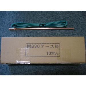 30cmアース棒 IV1.6緑3m付 リード付 10本入 打ち込み 300 日本製 maegawadenki2
