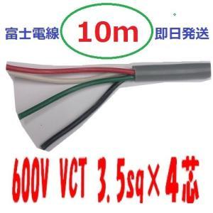 VCT 3.5sq×4芯 10m 3.5x4c ビニルキャブタイヤ 600Vケーブル 富士電線  即日発送|maegawadenki2