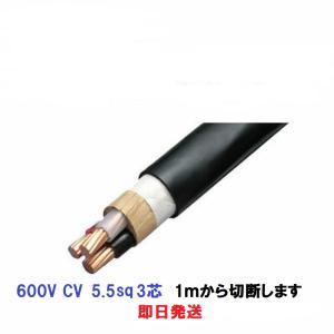 600V CV cv5.5SQ×3C 3芯 CV3-5.5 架橋ポリエチレン絶縁ビニルシースケーブル...