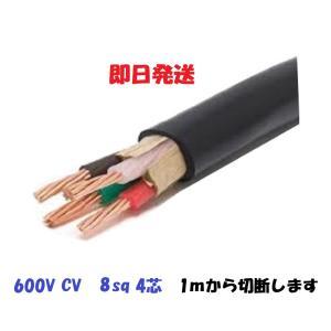 CVケーブル CV8.0sq 4芯 cv 8SQ×4C CV4-8 電線 フジクラ 住電日立