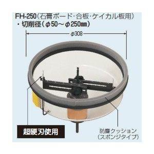 未来工業 FH−250 ダウンライトカッター フリーホルソー  即日発送|maegawadenki2