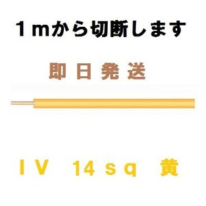 IV 14sq 黄色 600Vビニル絶縁電線 1mから切断します|maegawadenki2