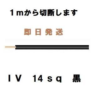 IV 14sq 黒 600Vビニル絶縁電線 1mから切断します|maegawadenki2
