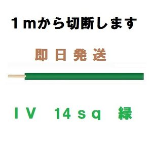 IV 14sq 緑 600Vビニル絶縁電線 1mから切断します|maegawadenki2