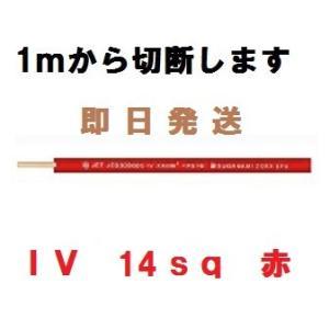 IV 14sq 赤 600Vビニル絶縁電線 1mから切断します|maegawadenki2