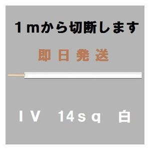 IV 14sq 白 600Vビニル絶縁電線 1mから切断します|maegawadenki2