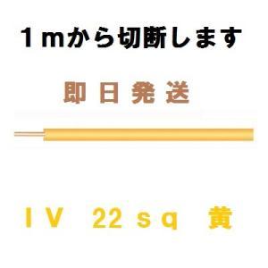 IV 22sq 黄色 600Vビニル絶縁電線 1mから切断します|maegawadenki2