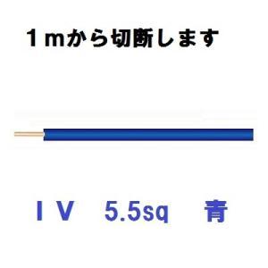 IV 5.5sq 青 600Vビニル絶縁電線 1mから切断します|maegawadenki2