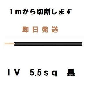IV 5.5sq 黒 600Vビニル絶縁電線 1mから切断します|maegawadenki2
