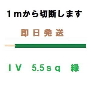 IV 5.5sq 緑 600Vビニル絶縁電線 1mから切断します|maegawadenki2