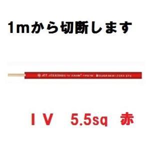 IV 5.5sq 赤 600Vビニル絶縁電線 1mから切断します|maegawadenki2