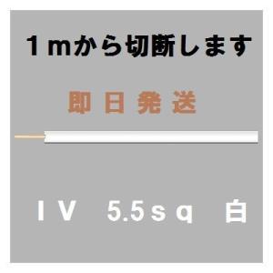 IV 5.5sq 白 600Vビニル絶縁電線 1mから切断します|maegawadenki2