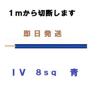 IV 8sq 青 600Vビニル絶縁電線 1mから切断します|maegawadenki2