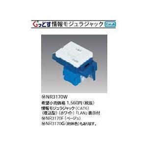 即日発送 NR3170W パナソニック電工配線器具 情報CAT6モジュラージャック(埋込型) 送料無料|maegawadenki2