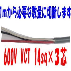 特別セール VCT14sq×3芯 ビニルキャブタイヤ 600Vケーブル 富士電線 (14mm 3c 3心) 1m〜|maegawadenki2