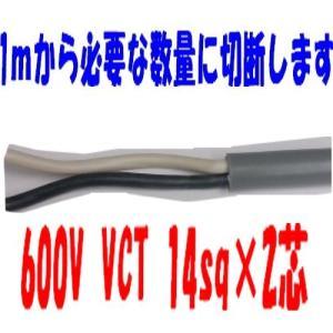 特別セール VCT14sq×2芯 ビニルキャブタイヤ 600Vケーブル 富士電線  (14mm 2c 2心)1m〜|maegawadenki2