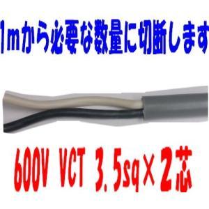 VCT 3.5sq×2芯 即日発送 ビニルキャブタイヤ 600Vケーブル 富士電線  (3.5mm 2c 2心) 1m〜|maegawadenki2