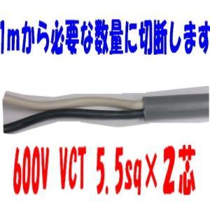 VCT 5.5sq×2芯 即日発送 ビニルキャブタイヤ 600Vケーブル 富士電線  (5.5mm 2c 2心) 1m〜|maegawadenki2