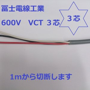 VCT38×3芯 vct ビニルキャブタイヤ 600Vケーブル 電線 (38sq 3c) 1m〜|maegawadenki2