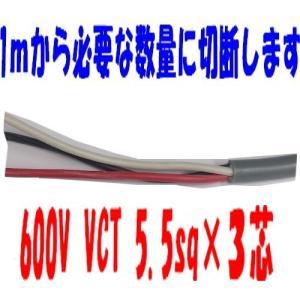 VCT 5.5sq×3芯 即日発送 ビニルキャブタイヤ 600Vケーブル 富士電線 (5.5mm 3c 3心)1m〜|maegawadenki2