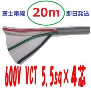 VCT 5.5sq×4芯 20m vct5.5x4c ビニルキャブタイヤ 600Vケーブル 富士電線 即日発送|maegawadenki2