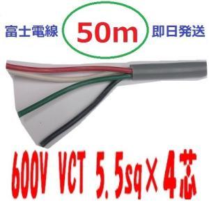 VCT 5.5sq×4芯 50m vct5.5x4c ビニルキャブタイヤ 600Vケーブル 富士電線 即日発送|maegawadenki2