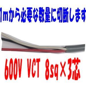 特別セール VCT8.0sq×3芯 ビニルキャブタイヤ 600Vケーブル 富士電線  (8mm 3c 3心)1m〜|maegawadenki2