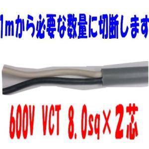 VCT 8sq×2芯 vct8x2c ビニルキャブタイヤ 600Vケーブル 富士電線  (8mm 2c 2心) 1m〜|maegawadenki2