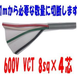 VCT 8sq×4芯 vct8x4  ビニルキャブタイヤ 600Vケーブル 富士電線(8mm 4c 4心) 1m〜|maegawadenki2
