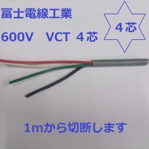 VCT 8.0sq×4芯 富士電線工業 600V耐圧ケーブル  8mm 4C 4心  電線切売