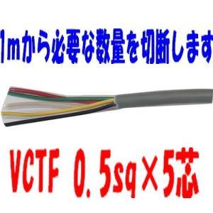 特別セール VCTFケーブル0.5sq×5芯 ビニールキャブ...