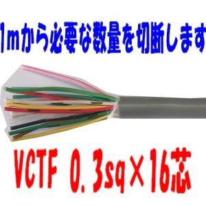 特別セール VCTFケーブル 0.3sq×16芯 (0.3m...