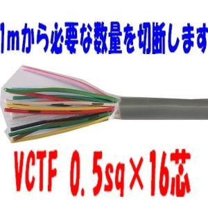 特別セール VCTFケーブル 0.5sq×16芯 (0.5m...