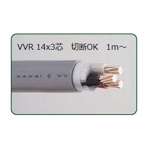 VVR(SV) 14×3芯 vvr 電力ケーブル 10m 電線 (14sq 3c)在庫あります maegawadenki2