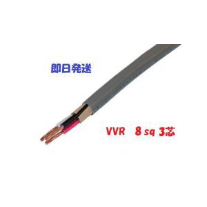 VVR(SV) 8×3芯 vvr 電力ケーブル 電線 (8sq 3c) 切断OK 即日発送OK maegawadenki2