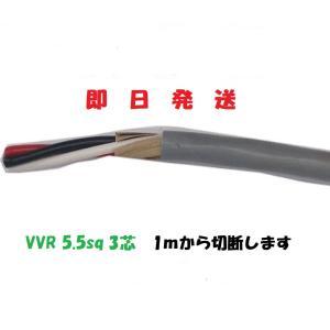 即日発送 VVR(SV) 5.5×3芯 vvr 電力ケーブル 電線 (5.5sq 3c) 切断OK 在庫あります maegawadenki2