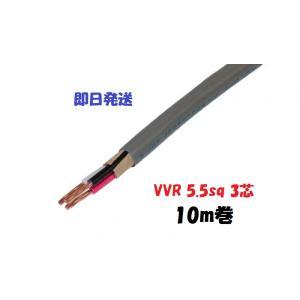 即日発送 VVR(SV) 5.5×3芯 vvr 電力ケーブル 10m 電線 (5.5sq 3c)在庫あります maegawadenki2