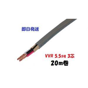 即日発送 VVR(SV) 5.5×3芯 vvr 電力ケーブル 20m 電線 (5.5sq 3c)在庫あります maegawadenki2