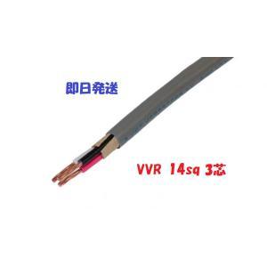 VVR(SV) 14×3芯 vvr 電力ケーブル 電線 (14sq 3c) 1m〜 即日発送OK maegawadenki2