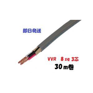 即日発送 VVR(SV) 8×3芯 vvr 電力ケーブル 30m 電線 (8sq 3c)在庫あります maegawadenki2
