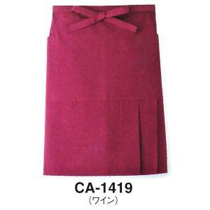 CA-1419 前掛け (ワイン) (厨房 調理 白衣 サンペックス)