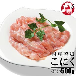 国産若鶏 こにく(せせり)[500g](冷凍) 小肉 セセリ 首肉 ネック 鶏肉
